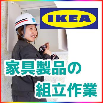 【週4日~OK!!】おしゃれIKEA家具組立のお仕事!DIYが大好きな方必見!